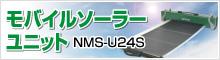 モバイルソーラーユニット NMS-U24S