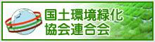 国土環境緑化協会連合